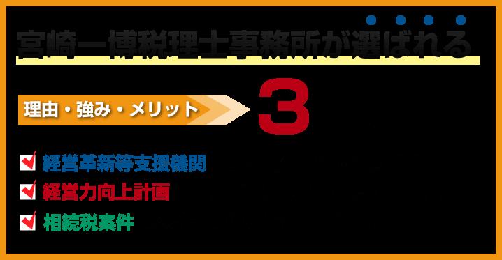 宮崎一博税理士事務所が選ばれる3つの理由