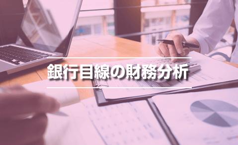 銀行目線の財務分析
