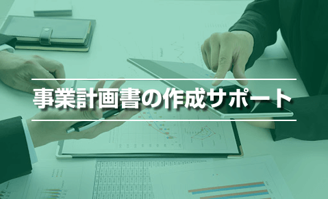 事業計画書の作成をサポート