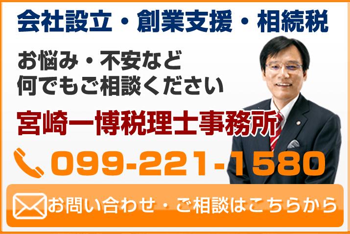 宮崎一博税理士事務所のお問い合わせ