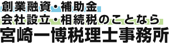 宮崎一博税理士事務所